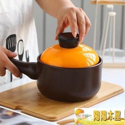 陶瓷奶鍋迷你小砂鍋嬰兒寶寶熱奶熬粥煮面小鍋砂鍋煲湯不粘鍋家用【陽陽木屋】