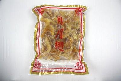 【年菜系列】月眉翅/約600g~魚翅富含膠質營養豐富 自古以來被視為海中珍品~可搭配魚翅雞湯魚翅羹湯料理 來犒賞自己一下