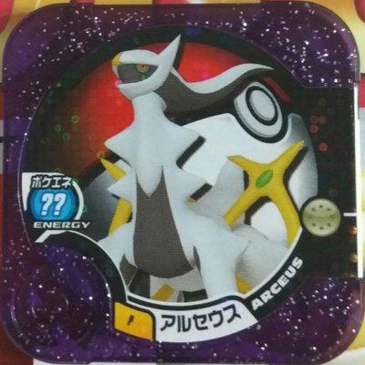 日本正版 神奇寶貝 TRETTA 紫色特別版P卡 獎盃等級 阿爾宙斯,台機可刷 超級捕獲機會 究極攻擊