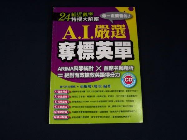 【考試院二手書】《A.I.嚴選奪標英單-學習idol》│鴻漸文化│張耀飛│ 八成新(11F26)