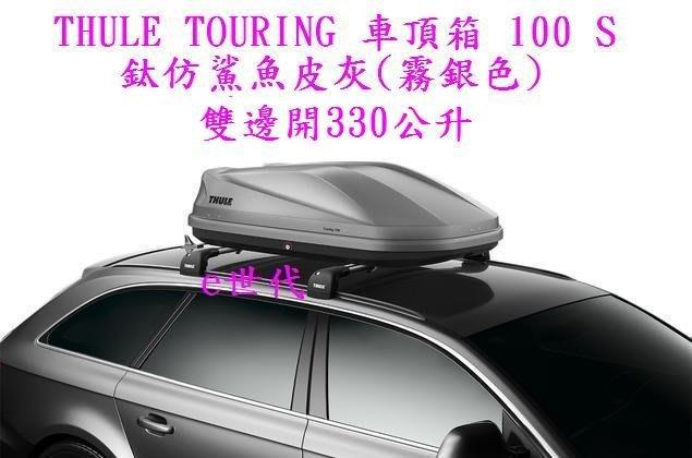 e世代THULE TOURING S 100 車頂行李箱
