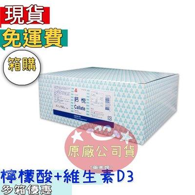 (免運)【永信鈣悅錠】 鈣質補充劑 Callate 1000粒/盒 檸檬酸鈣+維生素D3-藥廠出品,挺立可參考