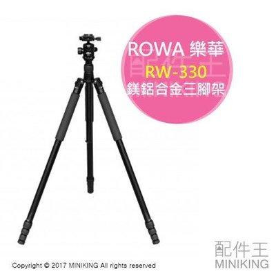 免運 公司貨 ROWA 樂華 RW-330 超高展開 鎂鋁合金 三腳架 支架 260cm 承重15kg 可拆單腳