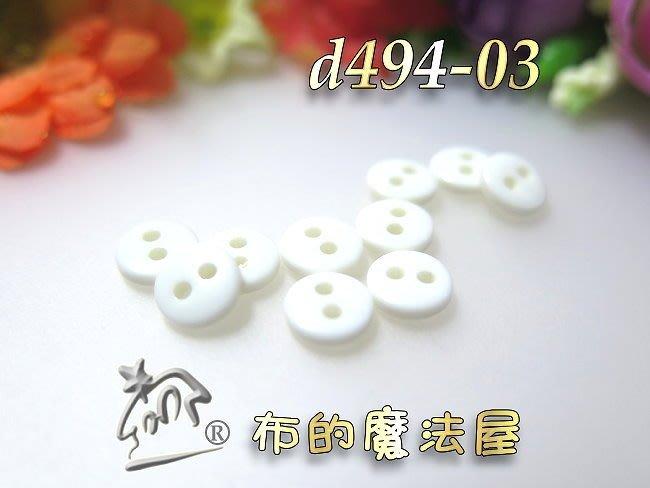 【布的魔法屋】d494-03白色10入組8mm雙孔雙面弧型圓造型釦(買10送1,精緻車工小圓形釦,拼布裝飾彩扣圓型釦子)