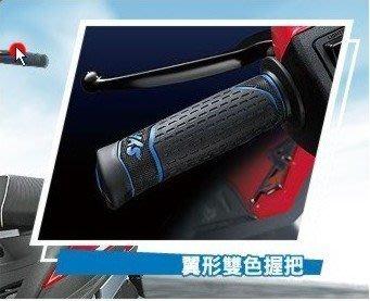 SYM 三陽 原廠 IRX 115 雙色握把