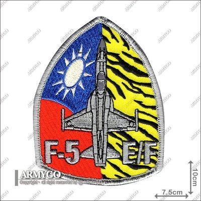 【ARMYGO】空軍F-5 E/F 機種章