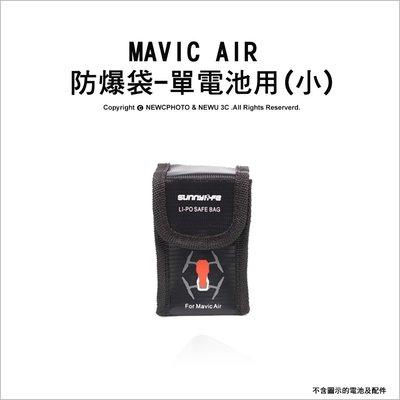 【薪創】收納:防爆袋(單電池用)MAVIC AIR