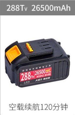 【保固一年 電動板手電池】 電動 扳手電池 大扭力 電鑽 速鋰 充電防水螺絲 起子 288TV 26500mah 台中市