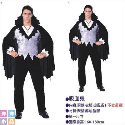 【洋洋小品】【吸血鬼-大人】萬聖節化妝表演舞會派對造型角色扮演服裝道具