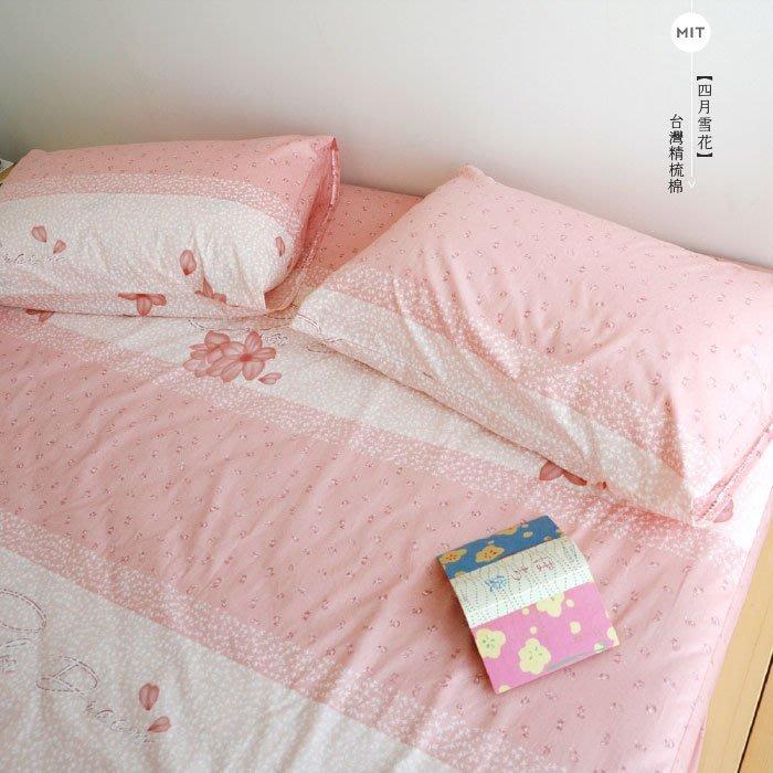 MIT精梳棉【 四月雪花】加大/床包枕套組-絲薇諾