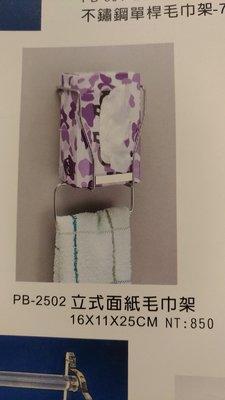 ☆高雄正嘉水電☆【華冠】立式面紙毛巾架 PB2502