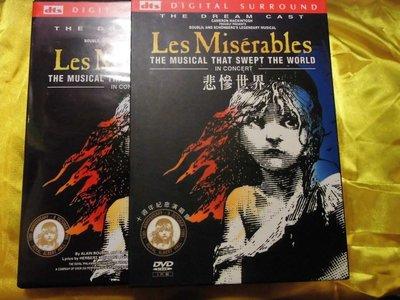 Les Miserable 悲慘世界十週年紀念演唱會 2DVD