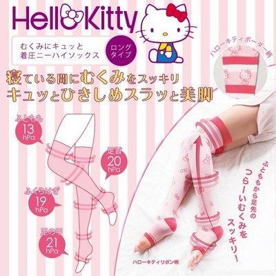 【傳說企業社】日本進口 Hello Kitty夜寢壓力襪(2色/2尺寸) 睡眠按摩 夜間壓力襪舒適的支撐的雙腳緊繃的雙腿