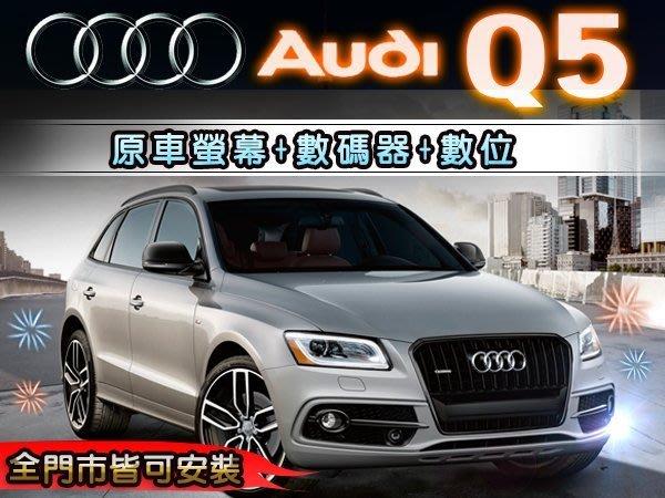 九九汽車音響AUDI 奧迪.Q5.原車螢幕+(專用解碼器)+數位+導航+倒車(全台各店)
