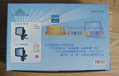 JETWELL 台灣製RL-503,紅外線感應照明燈500W,自動感應投射燈。 台北市