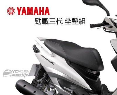 YC騎士生活_YAMAHA山葉原廠 新勁戰 勁戰三代 座墊 三代戰 坐墊 椅墊 雙人座墊 山葉原廠零件 1MS