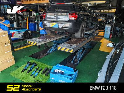 JK RACING 避震器 外銷海外版 S2 道路運動型 可調式避震器 BMW F20 118i 阻尼32段可調