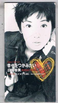 [鑫隆音樂]日語3吋單曲-広瀨香美 Kohmi Hirose / coupled eith LUCKY GIRL~ {VIDL-10588} 原裝進口版