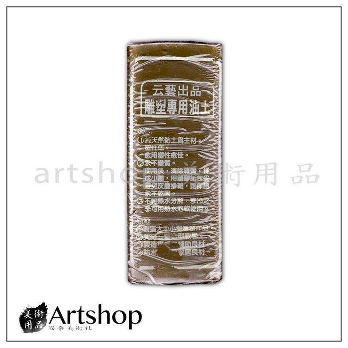 【Artshop美術用品】云藝出品 雕塑油土 (軟) 450g