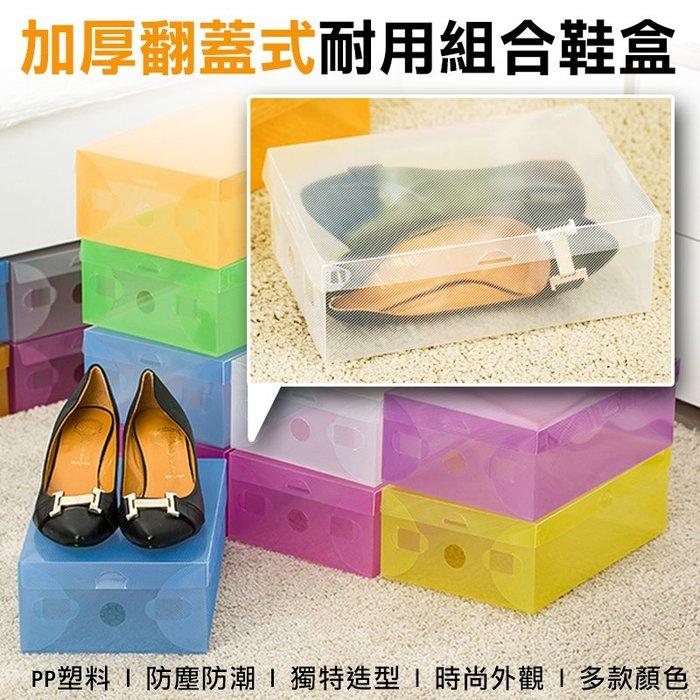 *夢尼* 透明鞋盒 彩色鞋子收納盒 DIY組裝鞋盒 整理箱 置物盒 收納盒【O3A017】現貨