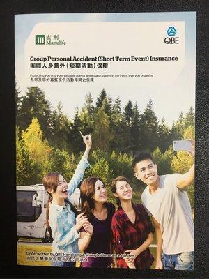 Manulife宏利QBE團體人身意外(短期活動)保險