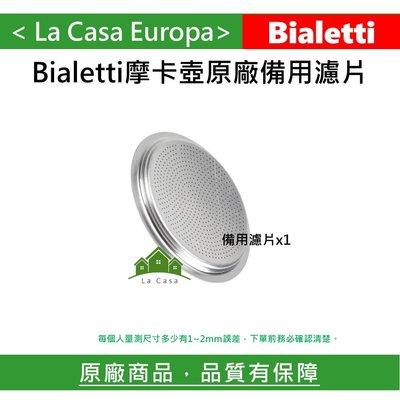 [My Bialetti] 備用濾片x1,加壓摩卡壺4杯 2杯 經典2杯4杯6杯份。不銹鋼2杯4杯備用濾片x1。