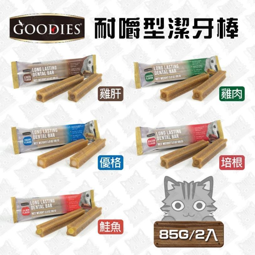 《GOODIES》耐嚼型無穀潔牙棒(2支入)
