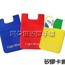 阿朵爾 矽膠卡套 手機背套 悠遊卡套 會員卡套 感應卡套(各式產品需詢價)