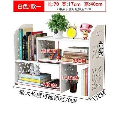 創意電腦桌上書架伸縮桌面書櫃兒童簡易置物架小型辦公收納架簡約精品生活