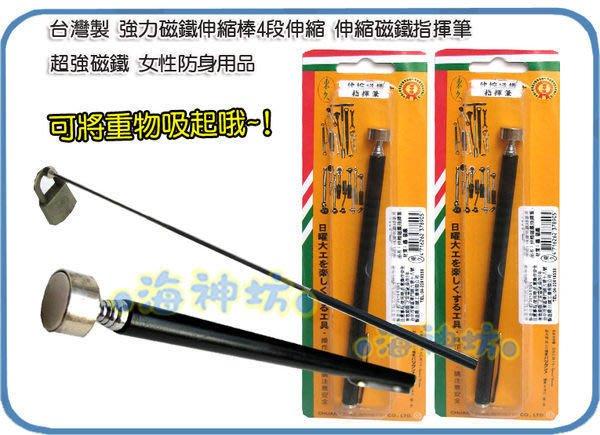 =海神坊=CF-2031 CHUANN WU 5.5吋 伸縮磁鐵指揮筆 615mm 強磁伸縮棒 教鞭筆 防身用品 撿拾器
