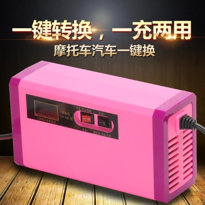 汽車機車電瓶充電器12v40ah60ah100ah干水電池自動識別通用