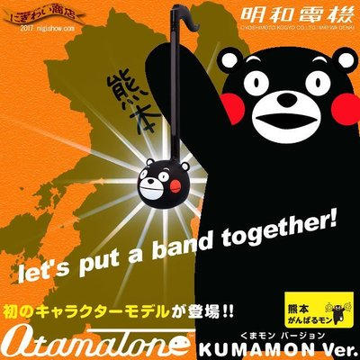 雯雯小舖 日本代購Otamatone明和電機 熊本熊 音樂蝌蚪 電子二胡 玩具樂器