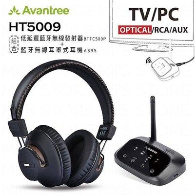 【EC數位】Avantree HT5009 影音同步低延遲藍牙發射器+藍牙耳機組合-光纖/RCA/AUX電視影音無線傳輸