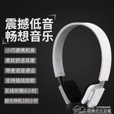 無線運動藍芽耳機頭戴式4.1音樂耳麥重低音立體聲跑步BOAS 8200  居樂坊生活館