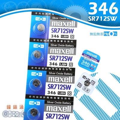 【鐘錶通】《四送一》maxell 日本製 346 SR712SW / 手錶電池 / 鈕扣電池 / 水銀電池 / 單顆售