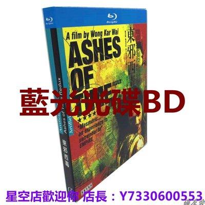 藍光光碟/BD 東邪西毒東邪西毒高清修復1080P完整版王家衛電影 繁體中字 全新盒裝