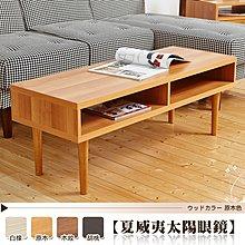 【班尼斯國際名床】~日本熱賣‧夏威夷(厚框)太陽眼鏡大茶几‧實木椅腳
