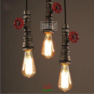 【美學】Loft吊燈設計師美式鄉村工業吊燈復古燈餐廳酒吧吧檯燈水管吊燈具MX_1802