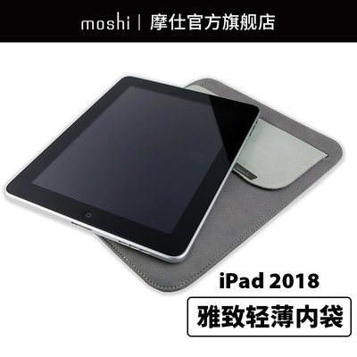 air保護套Apple蘋果iPad周邊正韓國版Moshi摩仕ipad2018新款 9.7套蘋果平板內袋New iPad