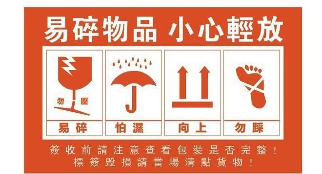 警示標語 貼紙 易碎品 小心輕放 請勿重壓 亮膜 防水貼1