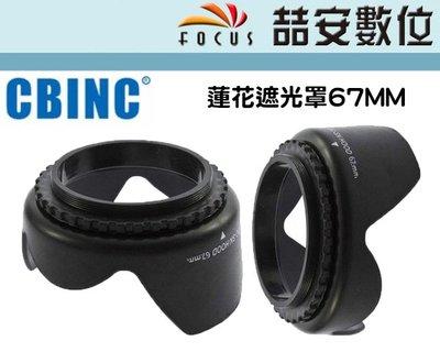 《喆安數位》CBINC 蓮花遮光罩67MM  單眼 螺紋遮光罩 口徑