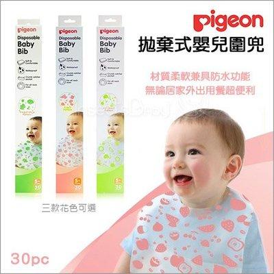 ✿蟲寶寶✿【日本 Pigeon】貝親 防水柔軟 拋棄式嬰兒圍兜 (30入) 3款可選