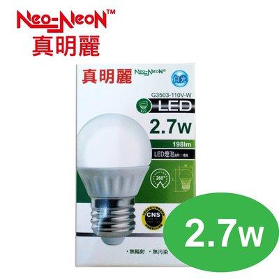 真明麗 LED 2.7W燈泡 *另有億光歐司朗奇異飛利浦旭光歐司朗 燈泡 螺旋