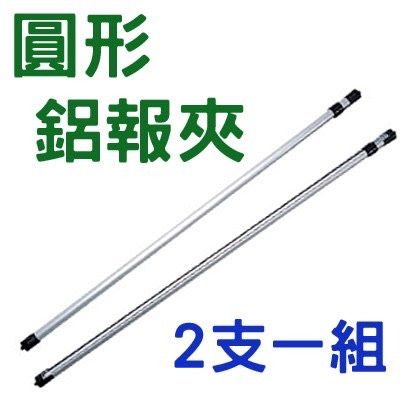 【SP03】圓形報夾70cm(2支一組)/報紙夾 圓形報紙夾