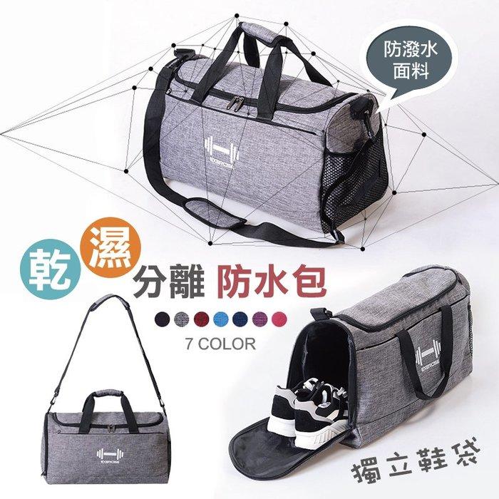 旅行側背包 大容量運動健身包【附肩背帶!獨立鞋袋】手提健身包 運動單肩包 旅行包 行李袋
