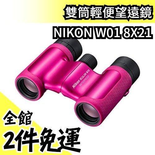 【防水型8倍】日本境內版 NIKON W01 8X21 雙筒輕便望遠鏡 ACULON ACW108X21【水貨碼頭】