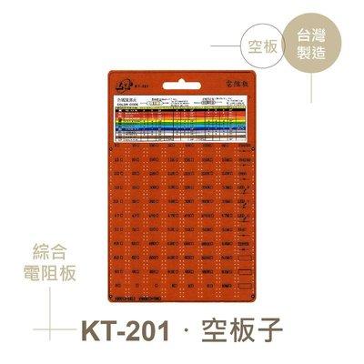 『堃邑』含稅價 綜合電阻板 空板子 KT - 201