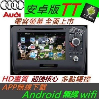 AUDI 安卓版 TT 音響 Android 專用主機 DVD TV 3G上網  DVD 主機 汽車音響 A4 A3 A6  專車專用機