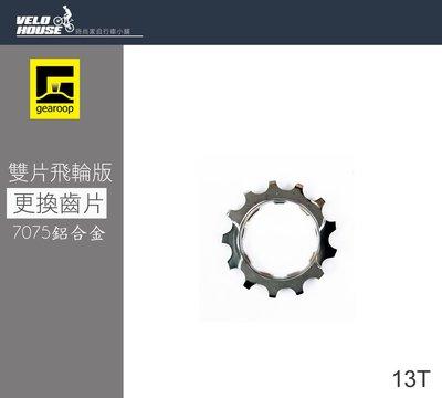 【飛輪單車】gearoop 雙片飛輪更換齒片專用13T齒片[99002133]