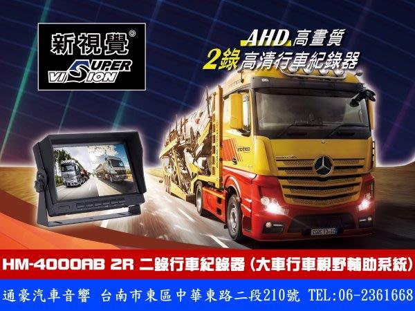 通豪汽車音響 新視覺 SUPER VISION HM-4000AB 2R 雙錄高清行車紀錄器